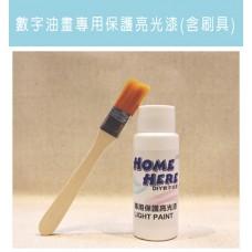 數字油畫 專用保護亮光漆 含刷具 50ml