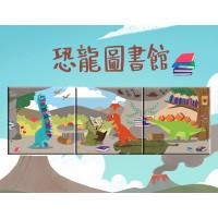 數字油畫 × 插畫家Bonnie 恐龍圖書館3入拼畫組 (3+1贈亮光漆1瓶)  腕龍 三角龍 暴龍 劍龍