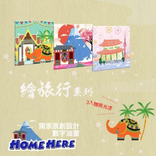 數字油畫 繪旅行系列 日本 韓國 泰國 3入組 (3+1送亮光漆)