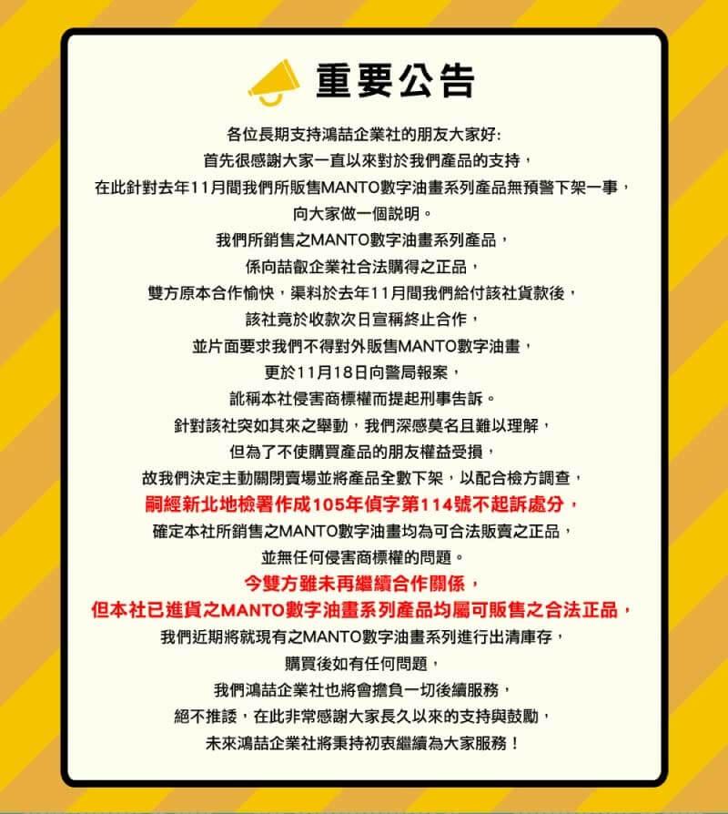 MANTO 鴻喆企業社 數字油畫 卡娜赫拉數字油畫